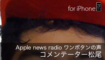 matsuo_091201_1st-for-iPhon.jpg