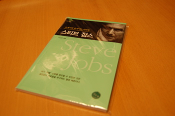 steve jobs korea_01.JPG